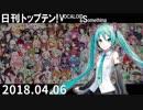 日刊トップテン!VOCALOID&something【日刊ぼかさん2018.04.06】