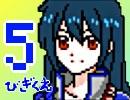 【顔出し実況】レトロゲ好きによるファミコン風フリーRPG【ビギニングクエスト】part5