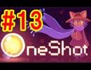 #13【2周目実況】失われた太陽と迷子の子猫?【OneShot】