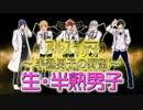 【アルスマグナ】2018/4/5 ~半熟男子の野望2~ 生・半熟男子