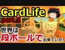 【CardLife】ザ・ゆっくり段ボール生活part.5