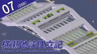 (Simutrans)横瀬地峡埋立記 07(35話)
