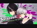 【スプラトゥーン2】スペシャルで奇襲せよ!スプラシューター/スプラシューターコ...