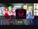 【ゆっくりTRPG】続・九色のゆっくりダブルクロス Part6 常世市