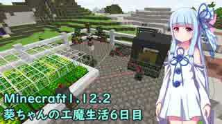 【Minecraft1.12.2】葵ちゃんの工魔生活6
