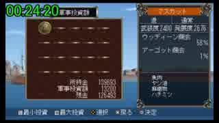 大航海時代Ⅳ ROTA NOVA リル編RTA 01:56:40