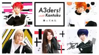【A3!】A3ders!と監督で アンノウン・マザ