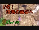 【ネタバレ有り】 ドラクエ11を悠々自適に実況プレイ Part 48
