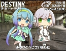 【ラピコ】DESTINY【カバー】
