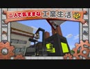 【Minecraft】二人で気ままな工業生活S2 part20【ゆっくり実況】