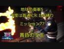 【地球防衛軍5】今度は普通にR:INF縛りM077 黄昏の女王