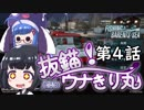 【F:BS】抜錨!ウナきり丸#4【VOICEROID実況】