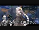 【HOI4】持続可能な帝国_PART13【歌唄う意味】