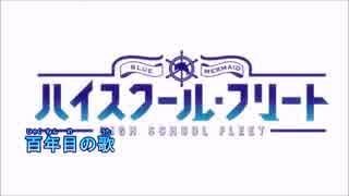 【ニコカラ】ハイスクール・フリート - OP