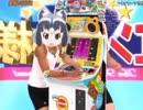 藤崎マーケットがアライさんの顔でポップンミュージックの練習をする動画