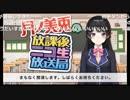 【コメ付き】月ノ美兎の放課後ニコ生放送局
