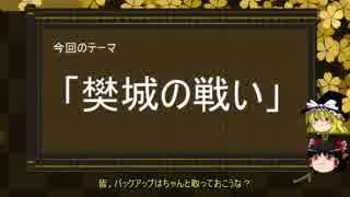 【ゆっくり解説】樊城の戦いに関する一考