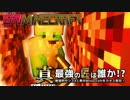 【日刊Minecraft】真・最強の匠は誰か!?絶望的センス4人衆がMinecraftをカオス実況第三十五話!