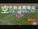 【Simutrans】空色鉄道開発記#4 大増発と迷特急