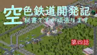 【Simutrans】空色鉄道開発記#4 大増発と