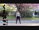 【○ミヤビ】 KUMAMIKO DANCING【踊ってみた】
