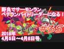 #35【splatoon2】 野良サーモンランでレート700目指して!【'18/4/6】