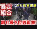 【韓国GM労組が社長室を破壊して占拠】 鉄棒を振り回してマジに武力行使!机や椅...