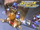 【実況】恐竜の世界を救え!スターフォッ