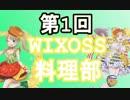 WIXOSS:第1回WIXOSS料理部