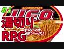 【実況】カップ焼そばの湯切りで敵を倒すRPG#1