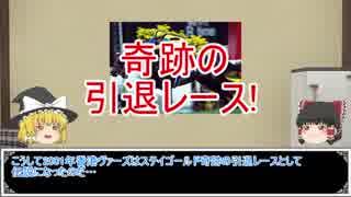 ゆっくり日本競馬史part19【黄金旅程編】