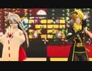 【刀艦乱舞】獅子王と榛名で『恋ダンス』【MMD】