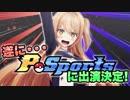 【ポケモン】今度P-Sportsに挑戦します!