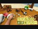 女子にモテるためのテーブルマナー実践演習 #01【Tea Party Simulator 2015】