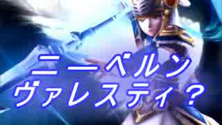 【ヴァルキリーアナトミア】レナスF(剣)特集