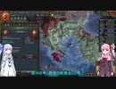 【EU4】オスマン帝国でラスボスになろう! Part 1 後編 【VOICEROID実況】