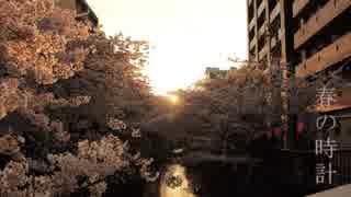 【初音ミク】春の時計【オリジナル曲】