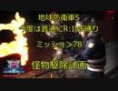 【地球防衛軍5】今度は普通にR:INF縛りM078 怪物駆除計画