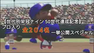 【世代別栄冠ナイン】プロ入り 全204名選手紹介①【50世代到達記念】