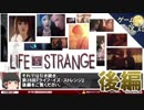 【Game night story】 Life is strange - Game slow explanation 【第 28 回 - 後 編】