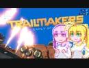 【TrailMakers】ゆかマキえくすぺでぃしょ