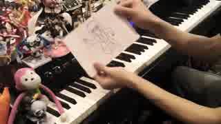 「ダンスロボットダンス」 を弾いてみた 【ピアノ】