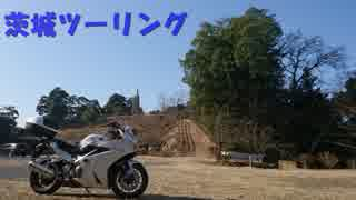 VFR800FでGO!!茨城ツーリング
