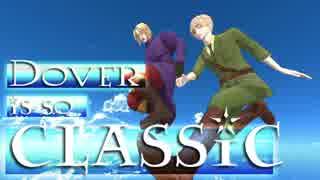 【APヘタリアMMD】ドーヴァー is so classic! thumbnail