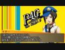 Persona4 the 幻想入り 補足&コメ返し 第六十一回