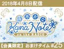 【会員限定動画|おまけタイム #25】 優木かな KANANOTE on the radio