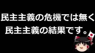【ゆっくり保守】民進党「民主主義を守る!」