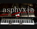 東京喰種トーキョーグール:re OP | asphyxia - Cö shu Nie ピアノで弾いてみた