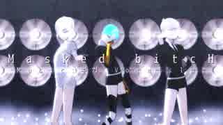 【MMD宝石の国】Masked bitcH 【モデル配