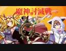 【千年戦争アイギス】魔神討滅戦【白以下大英雄王子】